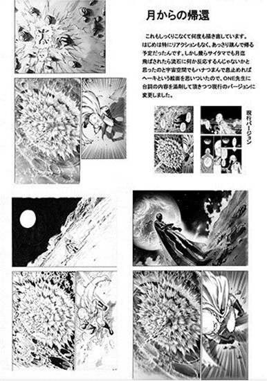 Picture of ONEBUKURO 2 One Punch Man Collaboration Manga with Murata & ONE