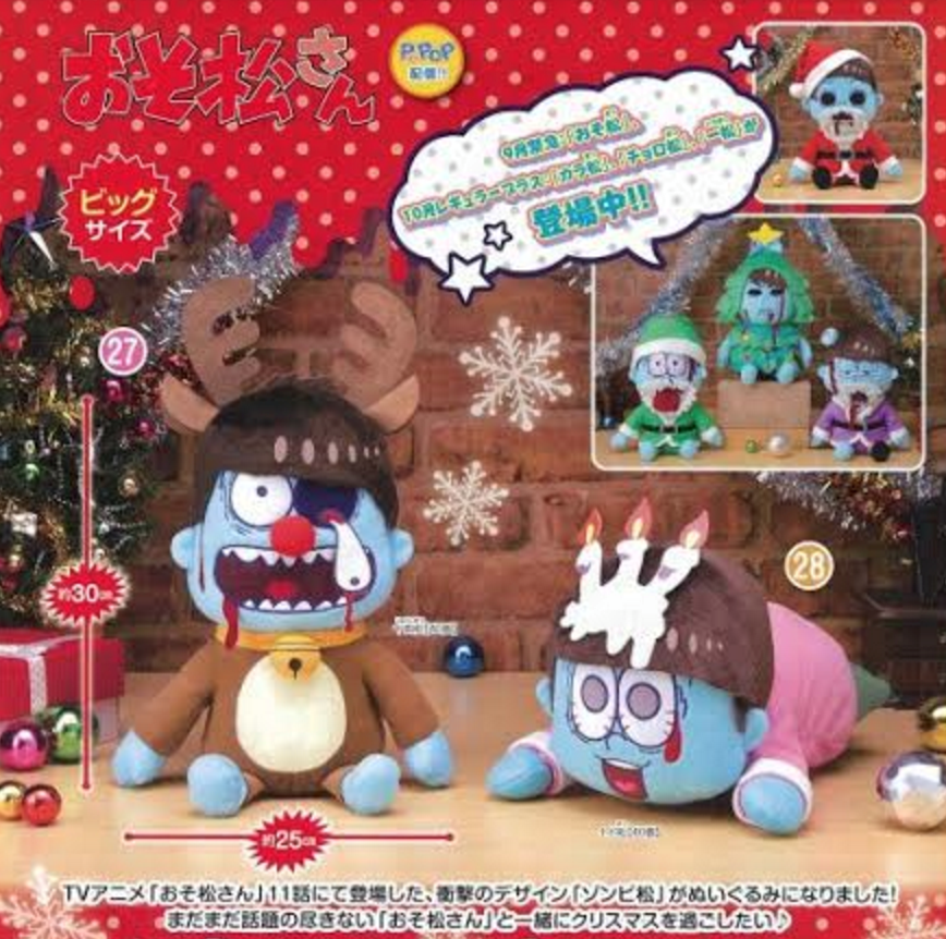 Aitai☆Kuji - Osomatsu-san Zombiematsu Christmas Special Prize Plush
