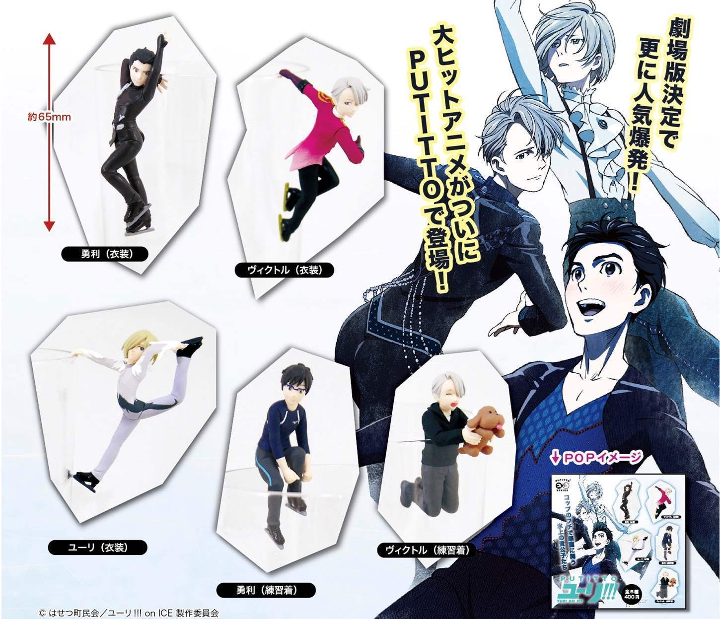 Picture Of Yuri On Ice Putitto Series Cup Figurines INDIVIDUALS