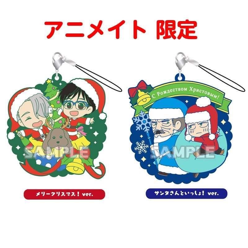 Aitai☆Kuji - Yuri On Ice Cafe Rich Yuri Animate Christmas Special ...