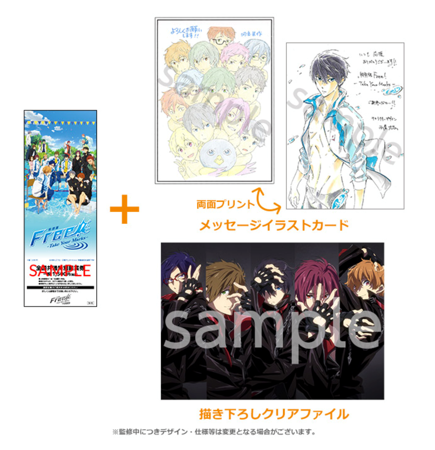 Free Take Your Marks Movie Message Card Clear File
