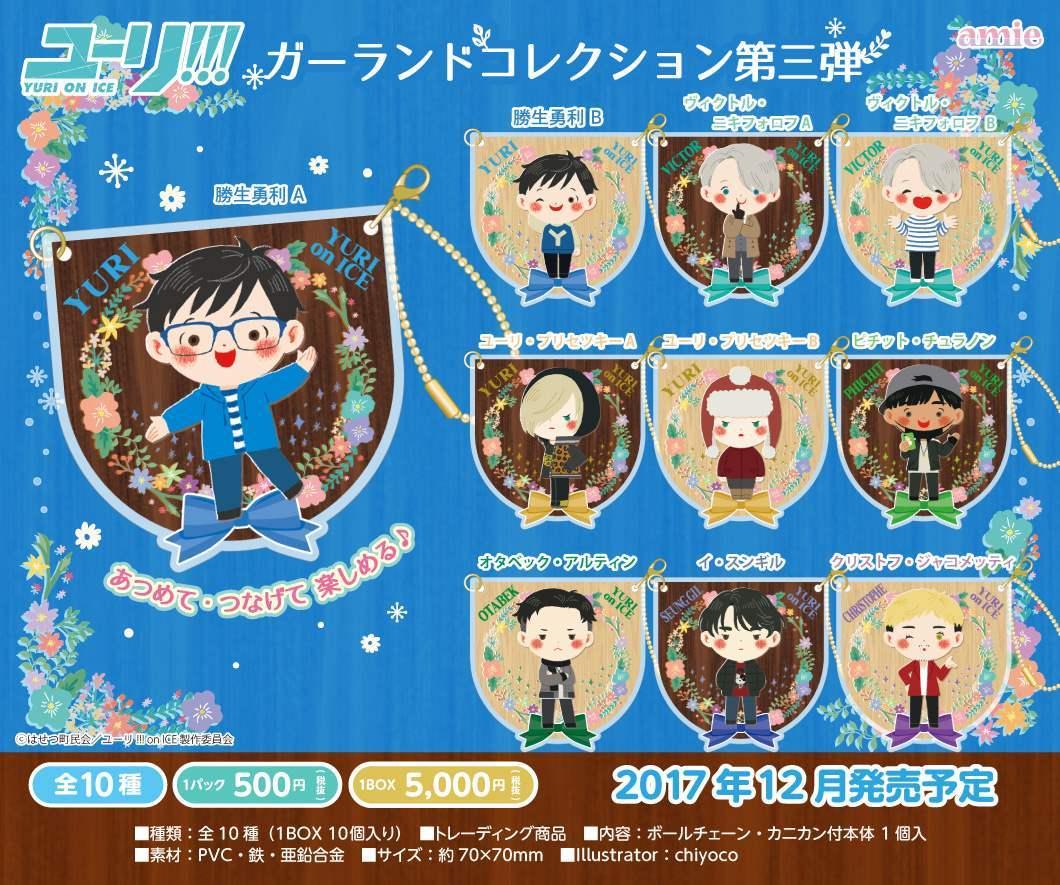 Aitai☆Kuji - Yuri On Ice Garland Collection Art Acrylic Keychains ...