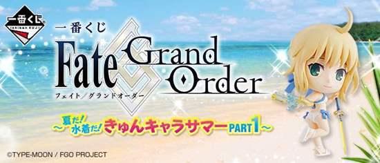 Picture of Ichiban Kuji Fate/Grand Order Summer Bikini KyunKara Kuji Game