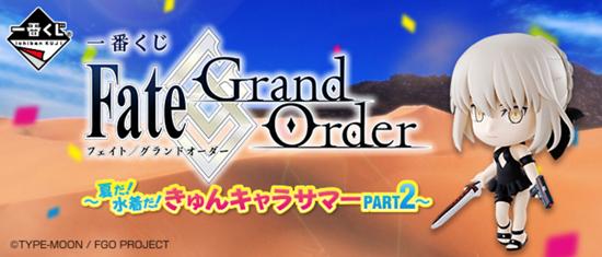 Picture of Ichiban Kuji Fate/Grand Order Summer Bikini Part 2 KyunKara Kuji Game
