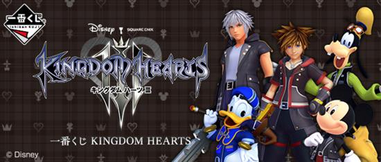 Picture of Ichiban Kuji Kingdom Hearts Kuji Game