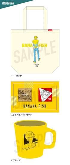Picture of BANANA FISH Art Journal Exhibition Goods Aniplex Ash Lynx Birthday Goods Set