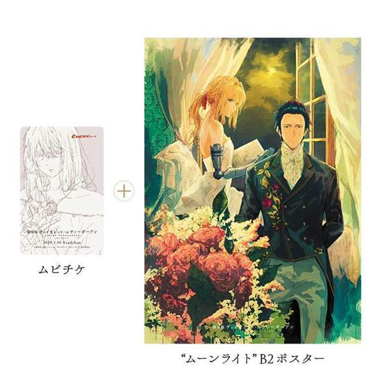 Picture of Violet Evergarden the Movie Theater Ticket with Poster