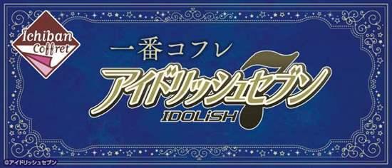 Picture of Ichiban Kuji IDOLiSH7 Coffret Make-Up Kuji Game