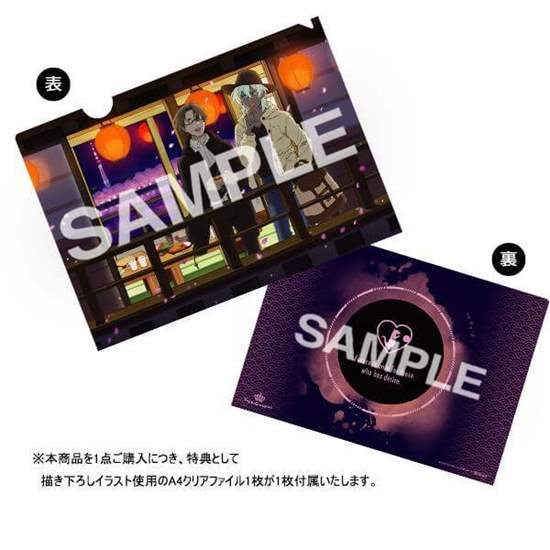 Picture of Sarazanmai Super Groupies Collaboration Goods Reo Niiboshi Watch