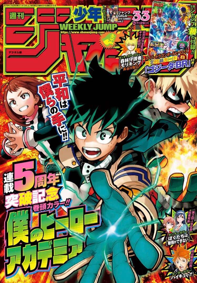 Aitai Kuji Weekly Shonen Jump Volume 33 Boku No Hero Academia Cover