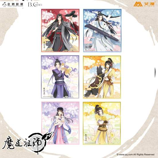 Picture of Mo Dao Zu Shi Aimon Exclusive Official Goods Illustration Boards Vol. 2