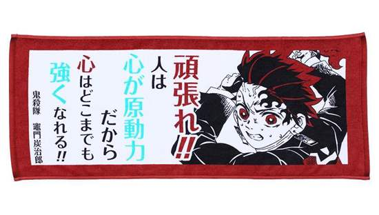 Picture of Kimetsu No Yaiba Jump Shop Exclusive Tanjirou Towel