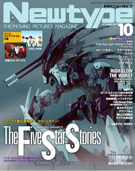 Picture of Newtype Magazine October 2019 Edition The Five Star Stories with Bungou Stray Dogs Poster