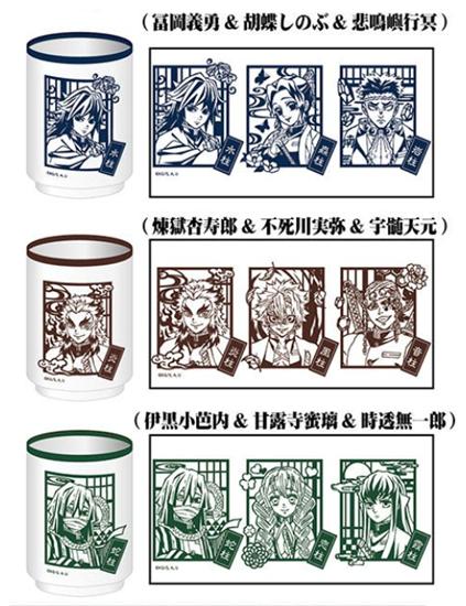 Picture of Kimetsu No Yaiba Jump Shop Tea Cup