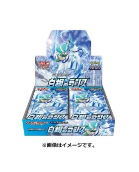 Pokemon Trading Card Game Sword and Shield Expansion Pack Silver Lance Box Set