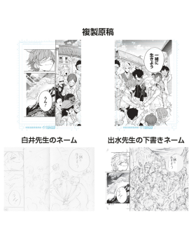 The Promised Neverland Exhibition Goods Manga Duplicate Manuscript Set Vol. 5