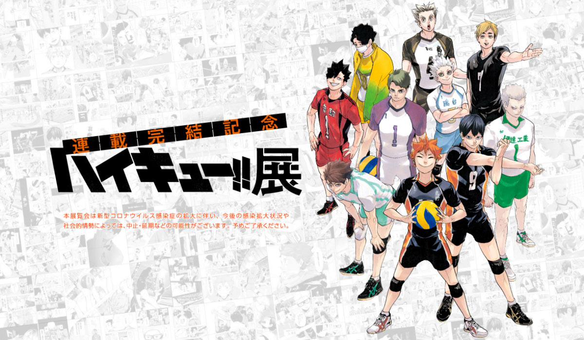 IMPORTANT UPDATE: Confirmed Haikyuu!! Exhibition Items